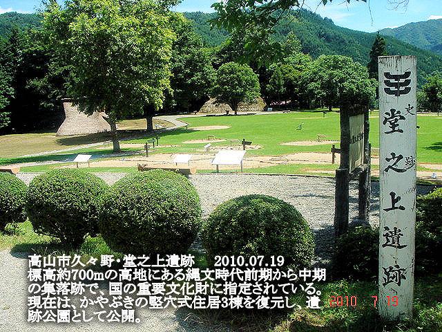 http://fuwaiin.com/jyoumon-iseki/gifu/takayama-kuguno-donosora-iseki/donosora-03.jpg